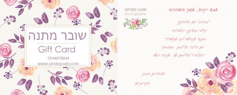 שובר מתנה Gift Card סטודיו אנדה יואל
