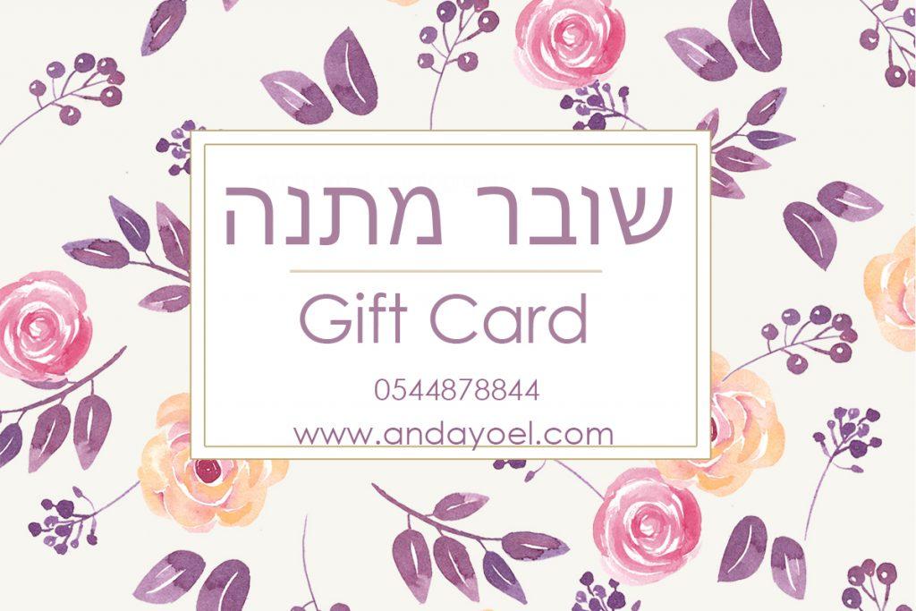 שובר מתנה rectangle Gift Card סטודיו אנדה יואל